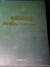จารึกตำรายาวัดราชโอรสารามราชวรวิหาร โดย กรมศิลปากร หนา 452 หน้า ปี 2545