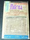 เเอ่งอารยธรรมอีสาน โดย ร.ศ ศรีศักร วัลลิโภดม หนา 552 หน้า พิมพ์ครั้งเเรก ปี 2533