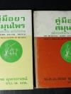 คู่มือยาสมุนไะร เเละโรคประเทศเขตร้อน เเละวิธีบำบัดรักษา โดย พ.ต.อ.ชลอ อุทกภาชน์ ปกแข็ง 2 เล่ม ปี 2519