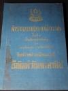 ตำราแพทย์แผนโบราณ ชั้นที่ 1 โดย ขุนโยธาพิทักษ์ ปี 2493 หนา 328 หน้า