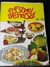 ครัวไทยหลายรส (ตำราใหม่) โดย จริยา หนา 240 หน้า ปี 2518