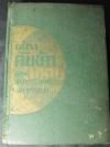 ตำรากับข้าว ของ หลานเเม่ครัวหัวป่าก์ (จีบ บุนนาค) ปกแข็ง 628 หน้า พิมพ์ปี 2514