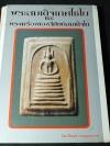 พระสมเด็จเกศไชโย เเละ พระเครื่องของสี่ศิษย์สมเด็จ โดย ธีรยุทธ์ จงบุญญานุภาพ ปกแข็ง 264 หน้า ปี 2537