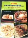 อาหารเเละขนมนานาชาติ เล่ม 2 โดย จรรยา สุบรรณ์ หนา 381 หน้า ปี 2527