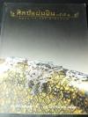 ศิลป์เเผ่นดิน art of kingdom (เครื่องถม ผลิตถัณฑ์ตกเเต่งด้วยปีกแมลงทับ ครำ เครื่องเงิน ย่านลิเภา) ปี 2547