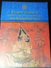 ผ้าเเละการเเต่งกายในสมัยโบราณจากจิตรกรรมฝาผนังบนพระที่นั่งพุทไธสวรรค์ โดย กรมศิลปากร หนา 256 หน้า ปี 2545