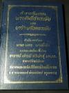 ตำรายาโบราณ พระคัมภีร์กระษัย และยารักษาโรคกระษัย โดย อ.เชาว์ กสิพันธุ์ ปกแข็ง ปี 2523