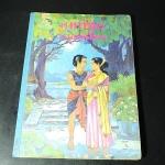 ภาพวิจิตร วรรณคดีไทย นายตำรา ณ เมืองใต้ บรรยาย เหม เวชกร เขียนภาพ ปกแข็ง 120 หน้า (มี 40 หน้า ภาพสี) ปี 2511