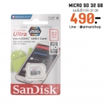 SANDISK เมมโมรี่การ์ด Micro SD card 32 GB Class 10