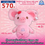 ตุ๊กตา Piggy girl ลูกหมูน้อยสีชมพู สุดน่ารัก 18 นิ้ว ตัวโต