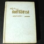 ตำรา กับข้าวโอชารส โดย หม่อมหลวง หญิงโสภา ปกแข็ง 343 หน้า ปี 2495
