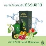 Avocado Facial Moisturizer มอยส์เจอร์ไรส์เซอร์ จากอะโวคาโด้ และสารสกัดจากธรรมชาติ