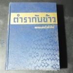 ตำรากับข้าว ของ หลานเเม่ครัวหัวป่าก์ (จีบ บุญนาค) ปกแข็ง 676 หน้า ปี 2494