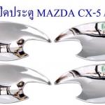 ถ้วยรองมือเปิดประตูโครเมี่ยม MAZDA CX-5 (4ชิ้น)