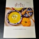 สำรับ โดย หม่อมหลวงขวัญทิพย์ เทวกุล หนา 285 หน้า ปี 2551