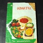 ตำรา ของหวาน โดย หลานเเม่ครัวหัวป่าก์ จ.จ.ร. 132 หน้า ปี 2517