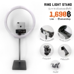 Ring Light LED Stand ไฟวงแหวนตั้งโต๊ะ