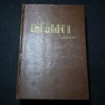เต็ลมา โดย แม่อนงค์ ปกแข็ง 854 หน้า ปี 2511