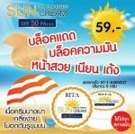 ครีมกันแดดริต้า RITA SunScreen