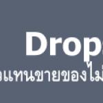 สมัครตัวแทนจำหน่าย dropship ไม่ต้องสต็อคสินค้า