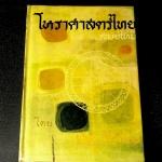 โหราศาสตร์ไทยสมัยใหม่ โดย พลูหลวง ปกแข็ง 528 หน้า ปี 2509