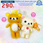 พวงกุญแจหมี คุมะ & โคริ (มีตัวติดกระจกได้)