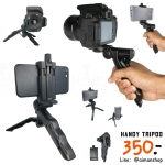 มือจับ Handy tripod ขาตั้งกล้อง สามขา