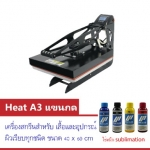 HeatpressMachine A3 แขนกด 40x60cm