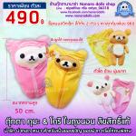 ตุ๊กตา คุมะ & โคริ ในถุงนอน ลิขสิทธิ์แท้
