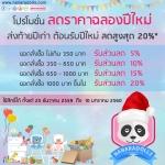 โปรโมชั่นลดราคาฉลองปีใหม่ ซื้อตุ๊กตาเป็นของขวัญ ลดสูงสุด 20%