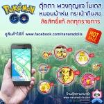 มหกรรม ลดราคา สินค้าลิขสิทธิ์ Pokemon Go ทุกชิ้น ราคาถูกกว่าในห้าง พร้อมส่งถึงหน้าบ้านคุณ