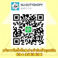 ร้านMJ-DutyShopy