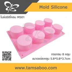 แม่พิมพ์ซิลิโคน ทรงกลม 8 หลุม : Mold Silicone 8 Cylinder