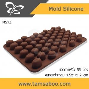 แม่พิมพ์ซิลิโคน เม็ดกาแฟจิ๋ว 55 หลุม : Mold Silicone 55 Mini Coffee Bean