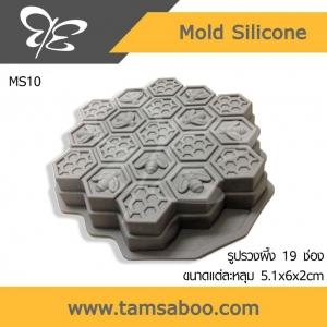 แม่พิมพ์ซิลิโคน รังผึ้งใหญ่ 19 หลุม : Mold Silicone 19 Large Bee