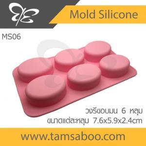 แม่พิมพ์ซิลิโคน สี่วงรีขอบมน 6 หลุม : Mold Silicone 6 Oval Shaped