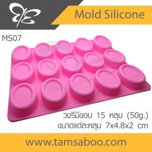 แม่พิมพ์ซิลิโคน สี่วงรีมีขอบ (50g.) 15 หลุม : Mold Silicone 15 Oval Shaped