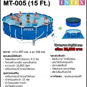 สระว่ายน้ำสำเร็จรูป 15 ฟุต (MT-005)