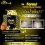 ครีมน้ำผึ้งป่า B'Secret Forest Honey Bee Cream thumbnail 8