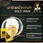 ATM มาร์คหน้าทองคำ 5 g. thumbnail 13