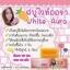 White Aura ( สบู่ ไวท์ ออร่า ) thumbnail 9