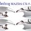 ถ้วยรองมือเปิดประตูโครเมี่ยม MAZDA CX-5 (4ชิ้น) thumbnail 1