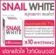 Snail White x10 Whitening (70 g.) สเนล ไวท์ สบู่หอยทาก ฟอกแล้วใส ไวท์เนียนเวอร์ thumbnail 2