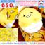หมอนผ้าห่มไข่ขี้เกียจ Gudetama [เนื้อผ้านาโน] thumbnail 1