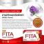 ไฟต้า FITA ผลิตภัณฑ์อาหารเสริม สลายไขมัน thumbnail 15