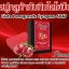 Gluta Pomegranate Lycopene Soap สบู่กลูต้าทับทิมไลโคปีน : PURADA