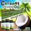 น้ำมันมะพร้าวสกัดเย็น Coconut oil by Mermaid ( 40 เม็ด ) thumbnail 1