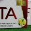 ไฟต้า FITA ผลิตภัณฑ์อาหารเสริม สลายไขมัน thumbnail 20