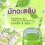 Matcha Slim มัจฉะ สลิม ชงผอมโมเอะ ชาเขียวลดน้ำหนัก ( 5 ซอง ) thumbnail 1