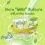 Matcha Slim มัจฉะ สลิม ชงผอมโมเอะ ชาเขียวลดน้ำหนัก ( 5 ซอง ) thumbnail 9